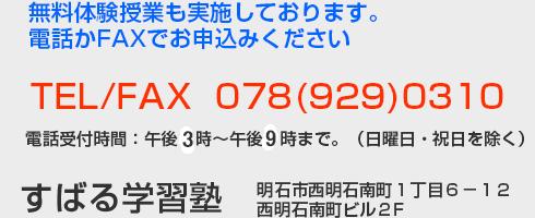 お電話・FAX