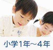 小学校1年~4年