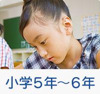 小学校5年~6年